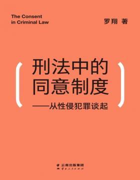 2020-12 刑法中的同意制度:从性侵犯罪谈起 中国政法大学罗翔教授 清楚认知法律中的同意制度,对男女双方都是纠偏的过程