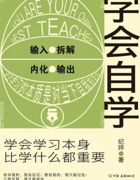2021-03 学会自学:学会学习本身,比学什么都重要 自学能力是一切能力的底层基础,有了自学能力,任何东西都能从上面长出来