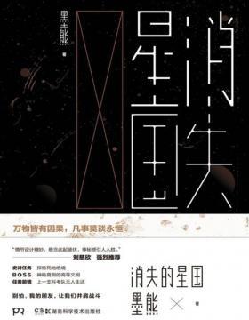 消失的星国 刘慈欣强烈推荐,华语科幻星云奖得主墨熊最新力作 边境探索永无止境,最重要的是,我们为何出发