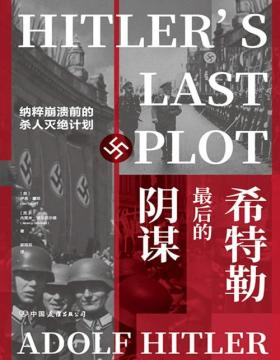 希特勒最后的阴谋:纳粹崩溃前的杀人灭绝计划 利用一线资料揭秘了不为人知的细节和内幕