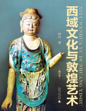 西域文化与敦煌艺术(修订版)首本全面论述敦煌艺术,细说四大文明、西域文化与敦煌文化关联之巨著