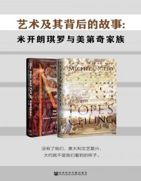 艺术及其背后的故事:米开朗琪罗与美迪奇家族(套装书全2册)