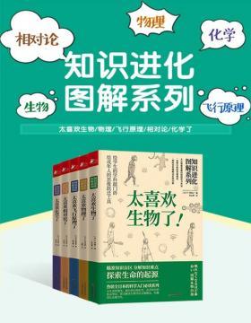 知识进化图解系列(套装全5册)给学生的学科敲门砖×给成年人的思维跃迁工具,人人需要掌握的极简学习方法