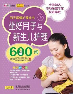坐好月子与新生儿护理600问 由妇产科与儿科两位专家分科主持,内容把握更准确,更贴近实际,实用性更突出