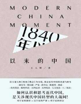 1840年以来的中国 为我们呈现的是一幅与众不同的近代史图景:法学视角