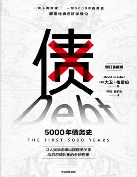 2021-03 债:5000年债务史 一位人类学家,一部5000年债务史,颠覆经典经济学理论 从疫情中寻找人类社会周期发展的规律
