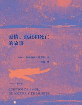 """爱情、疯狂和死亡的故事 拉丁美洲短篇小说之王,深刻影响马尔克斯 波拉尼奥曾说:""""必须阅读基罗加。"""""""