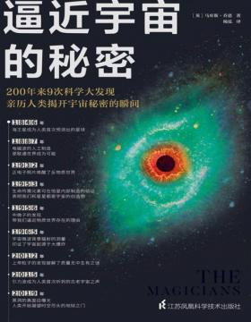 2021-02 逼近宇宙的秘密 200年来9次科学大发现,亲历人类揭开宇宙秘密的瞬间 物理版人类群星闪耀时