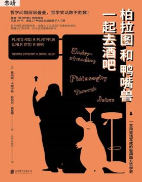 柏拉图和鸭嘴兽一起去酒吧 哲学问题层层叠叠,哲学笑话数不胜数 用笑话写成的极简西方哲学史