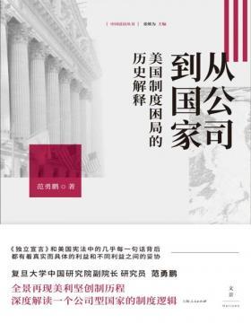 2021-03 从公司到国家 : 美国制度困局的历史解释 责任有限,利益无限,重述美国创制史,探析一个公司型国家的制度基因