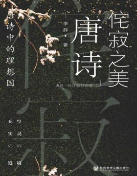 """2021-04 侘寂之美:唐诗中的理想国 对100首唐诗以及诗人的完整解读 让读者在""""唐诗中恣意徜徉"""",品尝""""心生欢喜""""的幸福感觉"""