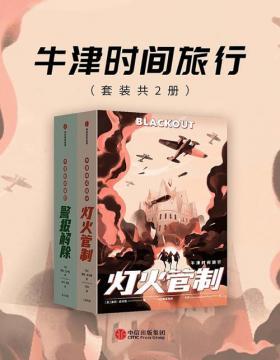 2021-01 牛津时间旅行:灯火管制+警报解除(套装共2册)未来世界,3名牛津大学历史学家穿越回二战时代的奇遇