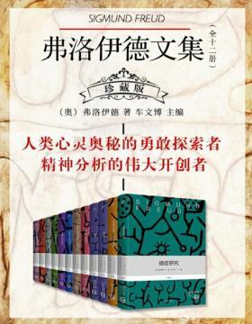 弗洛伊德文集(全十二册) 珍藏版 人类心灵奥秘的勇敢探索者 精神分析的伟大开创者 值得永世典藏的心理学巨著