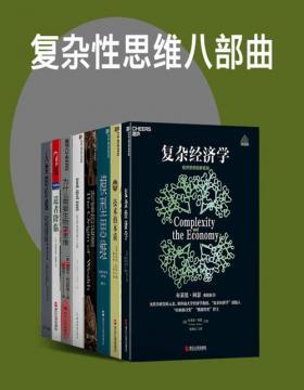 复杂性思维八部曲(套装共8册)一套关于思维方式、经济财富、社会秩序、人类进步多方面的精品书系