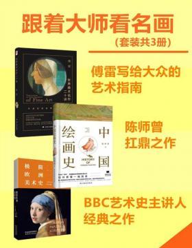 跟着大师看名画(套装共3册)《世界美术名作二十讲》《中国绘画史》和《极简欧洲美术史》