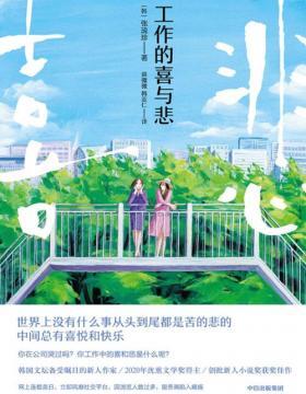 2020-09 工作的喜与悲 韩国文坛备受瞩目的新人作家 清爽的职场小说,无论是喜悦还是悲伤,都是生活中的点点星光