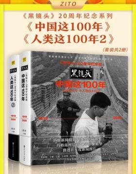 《黑镜头》20周年纪念系列 《中国这100年》+《人类这100年2》大师镜头下小人物的大时代&历史中的人性之美