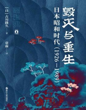 2021-03 毁灭与重生:日本昭和时代(1926—1989) 将日本昭和激荡的64年尽收其中 这就是日本人的历史