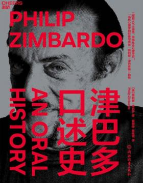 2021-03 津巴多口述史:一部超人气大师传,半部社会心理学史 他用一生改变了我们对人性的思考方式