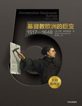 企鹅欧洲史5·基督教欧洲的巨变:1517-1648 面向普通读者打造的多卷本欧洲通史
