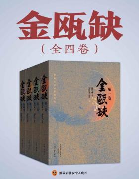 """金瓯缺(套装全4卷)茅盾文学奖获奖作品 当代历史长篇小说中的经典之作 被誉为""""中国版《战争与和平》"""""""