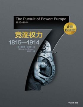 企鹅欧洲史7·竞逐权力:1815—1914 面向普通读者打造的多卷本欧洲通史