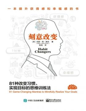 刻意改变:81种改变习惯、实现目标的思维训练法 改变全球无数人的习惯思维训练书 一本提升获得感和幸福感的书