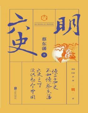 蔡东藩·六史:明史演义 中国历史殿堂级启蒙读本 开国领袖终生阅读的枕边读物 读懂中国历史的全部智慧