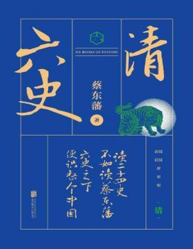 蔡东藩·六史:清史演义 中国历史殿堂级启蒙读本 开国领袖终生阅读的枕边读物 读懂中国历史的全部智慧