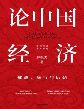 2021-04 论中国经济:挑战、底气与后劲 纵论中国经济,深度解读十四五双循环等国内外热点焦点,让读者更清晰把握未来趋势
