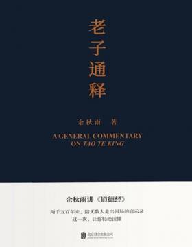 2021-03 老子通释 余秋雨里程碑式新作,给当代人的《道德经》全解!两千五百年来,陪无数人走出困局的启示录