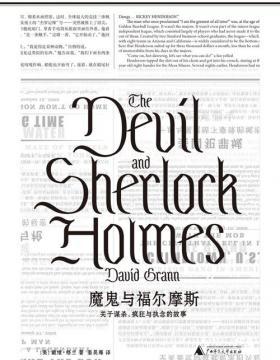 魔鬼与福尔摩斯:关于谋杀、疯狂与执念的故事 与夏洛克·福尔摩斯的探案故事不同,本书中所有的故事都是真实的