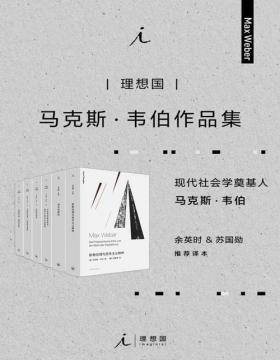 马克斯·韦伯作品集(套装6册)现代社会学奠基人,余英时、苏国勋推荐译本