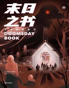 2021-01 牛津时间旅行·末日之书 瘟疫与人在相距百年的时空间交战,一部让人在绝望和苦难中坚信希望的科幻小说