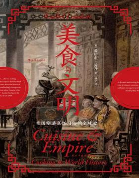 2021-02 美食与文明:帝国塑造烹饪习俗的全球史 这是一部关于日常饮食的历史百科全书 跨越山海和帝国的边界,把握主流饮食的演变之道