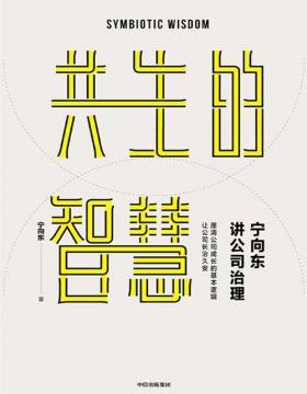 2021-04 宁向东讲公司治理:共生的智慧 就公司治理领域实战性输出,结合中国企业实际经营场景与需求,直击公司治理痛点