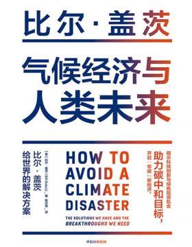 2021-03 气候经济与人类未来 比尔盖茨20年全新力作《如何避免气候灾难》中文版 探讨影响人类未来40年的重大议题