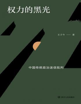 2020-11权力的黑光:中国传统政治迷信批判 中国种种传统政治迷信,最终都可以归结为对政治权力的崇拜