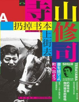 扔掉书本上街去 日本先锋名导寺山修司的人生狂想 收录了寺山修司关于生活中每个片段的奇思妙想