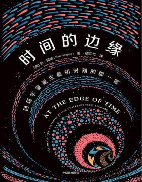 2021-01 时间的边缘 宇宙初生的那一刻究竟发生了什么?从起源到尽头,讲述我们宇宙故事中的未解之谜,理解时间的起源和本质