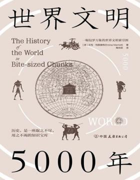 2021-02 世界文明5000年:一幅包罗万象的世界文明索引图 包罗全球历史,梳理文明脉络,用时间和空间串起世界文明5000年