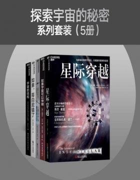 探索宇宙的秘密系列(套装共5册)著名天体生物、物理,天文、理论宇宙学家带你寻找人类在宇宙中的未来和意义