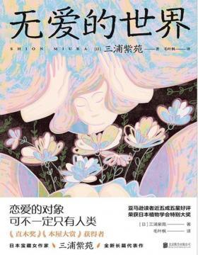 2021-04 无爱的世界 恋爱的对象可不一定只有人类 荣获植物学会特别大奖 三浦紫苑全新长篇代表作