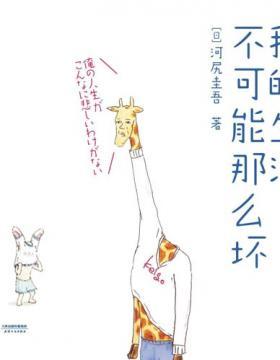 我的生活不可能那么坏 红遍全球社交网络的日本人气插画家、脑洞漫画鼻祖Keigo君来到中国啦 生而为人不得不面对这样的人生