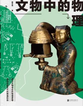 2021-01 文物中的物理:解锁文物中的黑科技 中科院学者写给大众的文物科普, 揭示文物背后的物理原理, 再现中国古代的辉煌科技