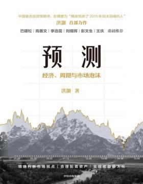"""2020-09 预测:经济、周期与市场泡沫 洪灝首部力作 中国著名投资策略师、彭博评价为""""精准预测了2015年泡沫顶峰的人"""""""