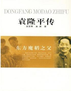 袁隆平传 东方魔稻之父 他虽为书香子弟,却志在农业 战天斗地,探索杂交水稻,挑战权威和饥饿