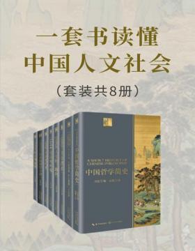 一套书读懂中国人文社会(套装共8册) 了解中国人文社会的入门必读书 各学派创始人、开拓者倾情相授,大师视角让你理解更全面、透彻