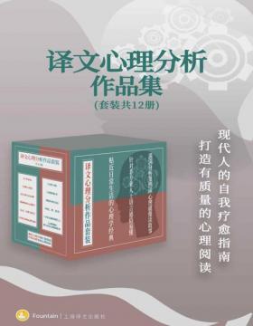 译文心理分析作品集(套装共12册)社会心理学创始人、精神分析大师等代表作品 针对非专业人士的真实案例,走进心理分析的最佳途径