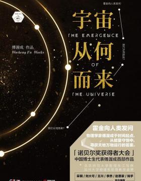 宇宙从何而来 诺贝尔奖获得者大会中国博士生代表傅渥成,直面霍金提问之作 从能量守恒中,寻获天地万物运行的答案